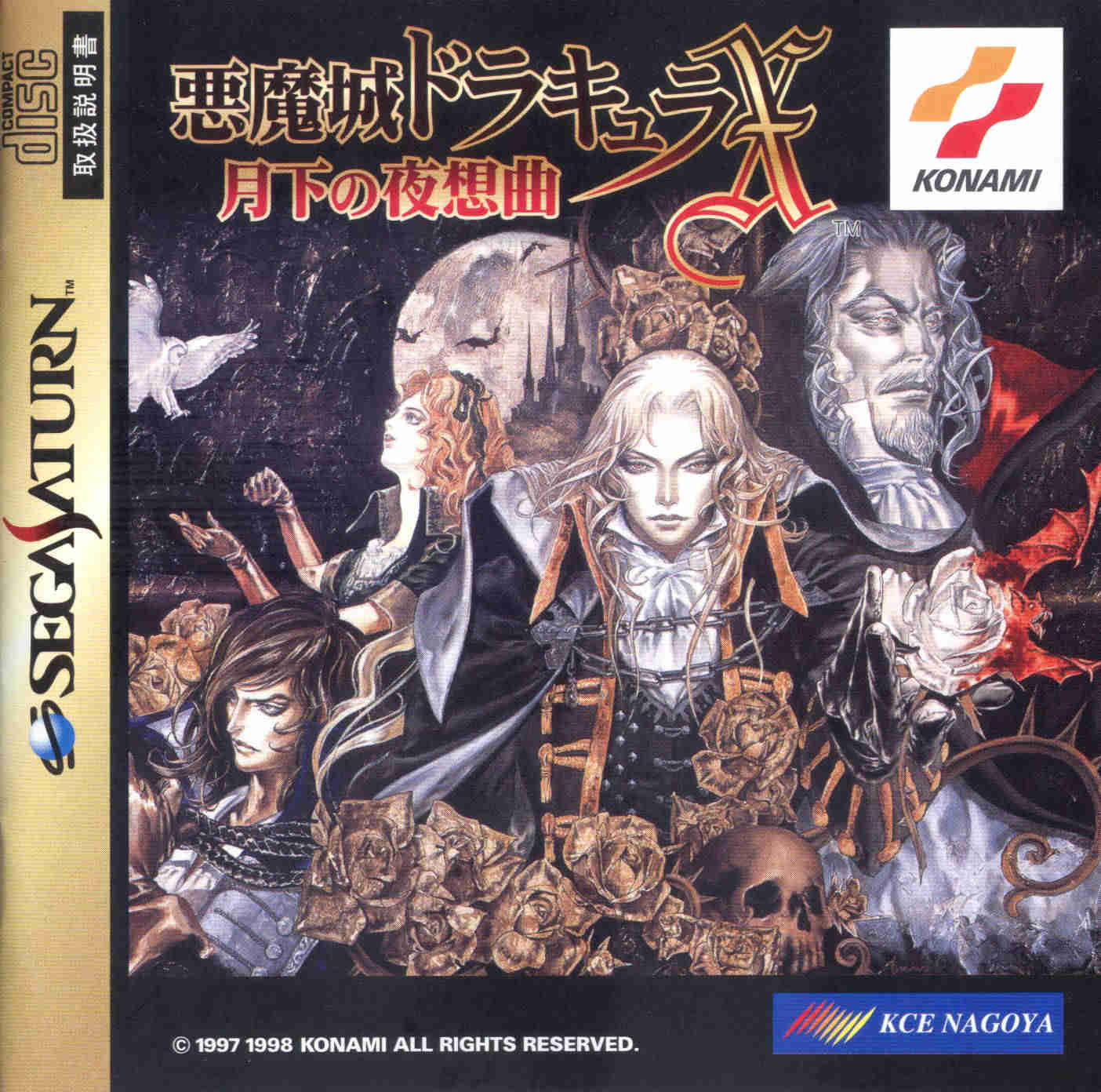 Castlevania: The Symphony of the Night